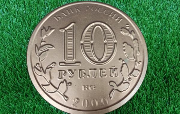 Форма Монета  10 рублей